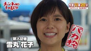 【ドラマ「チャンネルはそのまま!」】 ① 30秒予告 https://youtu.be/jf...