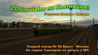 Фото Zdsimulator по Пьятницам Скорый поезд № 96 Брест - Москва