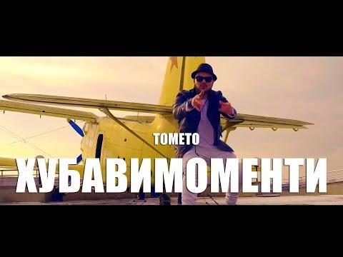 ТОМЕТО - ХУБАВИ МОМЕНТИ / TOMETO - HUBAVI MOMENTI