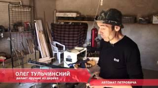 Автомат Петровича