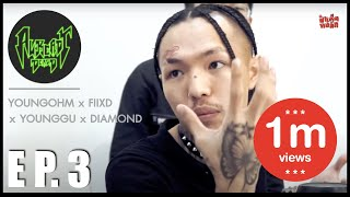 ป๋าเต็ดทอล์ก EP:3 YOUNGOHM x FIIXD x DIAMOND x YOUNGGU