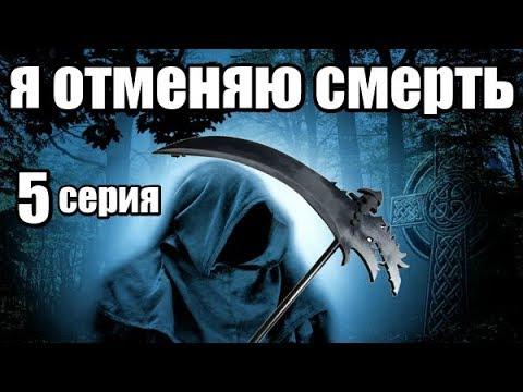 Мистический Сериал 5 серии из 24 (детектив,мистика, триллер)