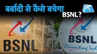 बर्बादी से कैसे बचेगा BSNL Biz Tak