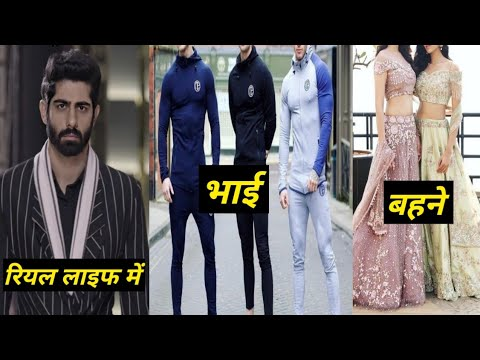 Download इश्क मे मरजावा सीजन 2 मे वंश के रोल मे नजर आ रहे हैं अभिनेता राहुल सुधीर के ये रियल लाइफ बहन और भाई