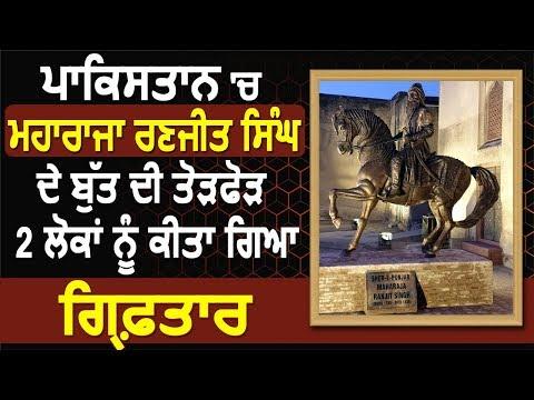 Lahore में Maharaja Ranjit Singh की Statue की तोड़फोड़.