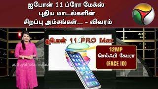 ஐபோன் 11 ப்ரோ மேக்ஸ் புதிய மாடல்களின் சிறப்பு அம்சங்கள்.. - விவரம்   iphone 11 Pro Max   Apple