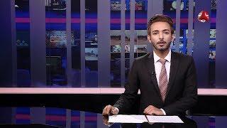 نشرة الاخبار | 18 - 07 - 2019 | تقديم اسامة سلطان | يمن شباب