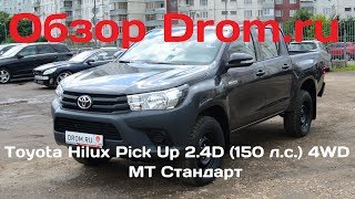 Toyota Hilux Pick Up 2017 2.4D (150 л.с.) 4WD MT Стандарт - видеообзор