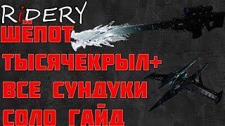 Destiny 2 Шёпот Все скрытые сундуки + ОРАКУЛ + Тысячекрыл