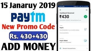 Paytm New Add Money Promo Code || Paytm Today Best Offer || Paytm Today Add Money offer || 2019
