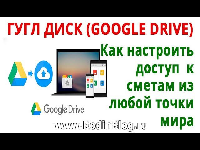 Гугл диск. Как сделать свою базу смет доступной из любой точки мира