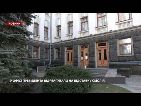 Офіс Президента відреагував на відставку Смолія