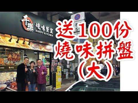 拉埋表哥撐場! 《送廿萬撐小店(10)》送100份「 招牌燒味拼盤」《千樂燒味餐室》 (每份268 - 每張單限1份)   提名人: David Yu (照顧我們最多及我最尊敬的表哥)