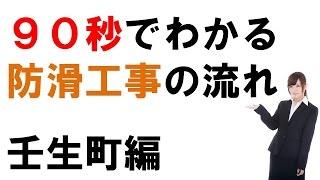 防滑工事を壬生町でお探しの場合に90秒でわかる動画 (有)慎健