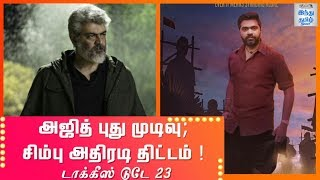 ajith-s-new-plan-str-s-maha-comeback-talkies-today-episode-23-hindu-tamil