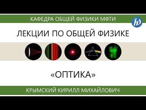 """Лекция №1 """"Геометрическая оптика"""" (Крымский К.М)"""