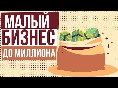 Как заработать миллион с нуля в россии без вложений