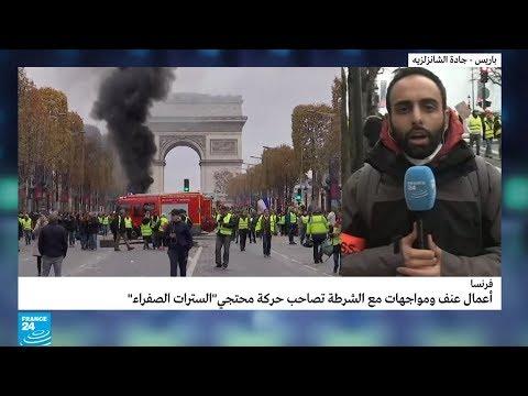 فرنسا: اليمين المتطرف متهم بأعمال شغب تخللت احتجاجات -السترات الصفراء-  - 12:54-2018 / 11 / 26