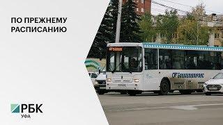 В Уфе с 13 мая городской транспорт ездит по традиционному расписанию с 6:00 до 00:00