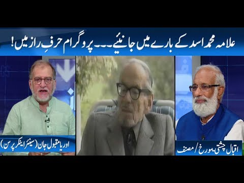 Allama Muhammad Asad: The first citizen of Pakistan | Harf e Raaz with Orya Maqbool Jan