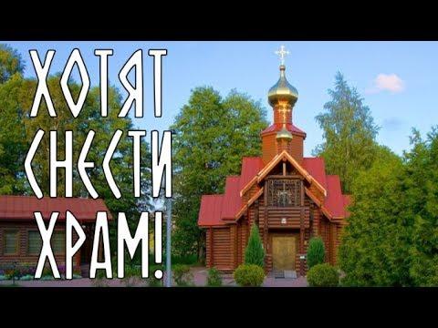 Собираются снести храм в Санкт-Петербурге!