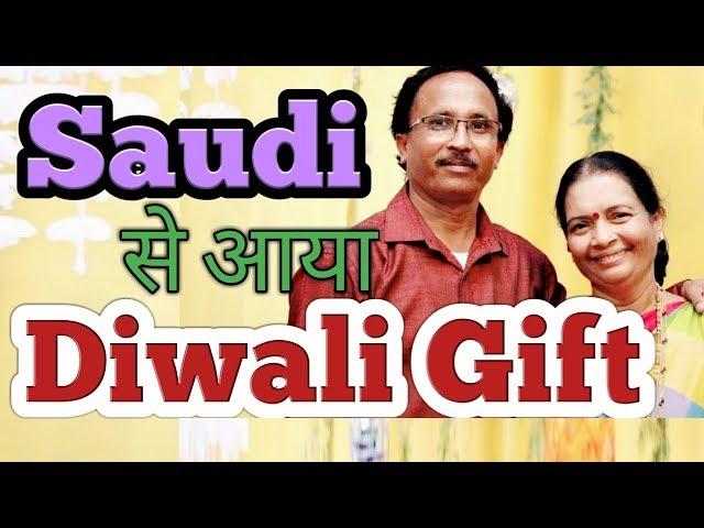 सऊदी से आया सुर संगम को दीपावली गिफ्ट| Diwali greetings