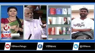 No Confidence Motion Rejected In Parliament | Cellphones Theft In AP | Teenmaar News | V6 News
