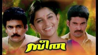Seetha Full Movie # Malayalam Super Hit Movies Old # Malayalam Evergreen Movies Full