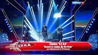 Группа N. E. V. A.  HD
