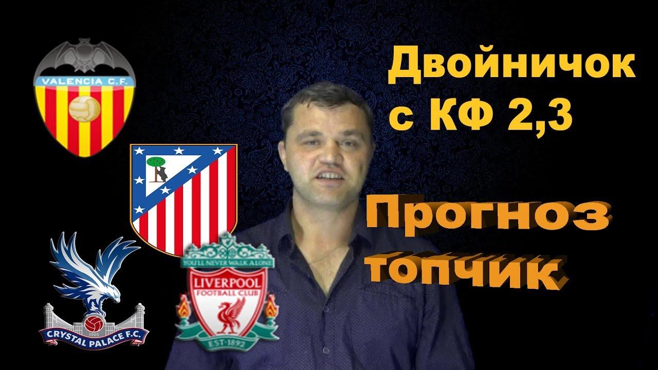 Прогноз на матч Кристал Пэлас - Ливерпуль 20 августа 2018