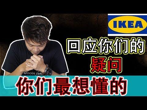 【大神IKEA事件】回应大家的疑问!最后Q&A!