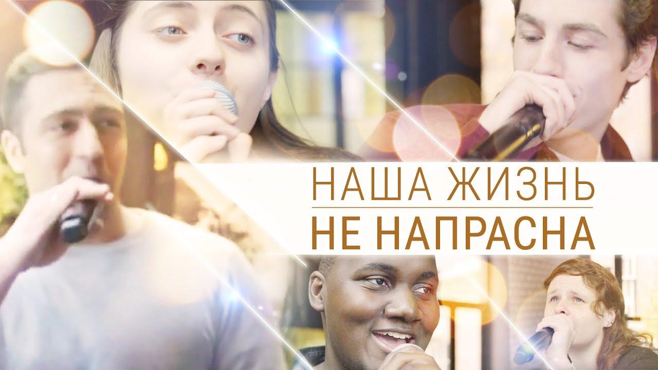 Христианские гимны «Наша жизнь не напрасна» Музыкальное видео а капелла