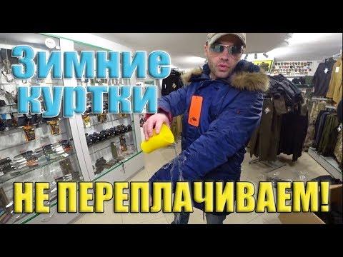 видео: Зимняя куртка - какую выбрать и чем отличаются? ВИННИЦА