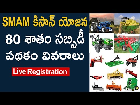 How to Apply SMAM Scheme in Telugu | Agriculture Machinery Subsidy #smam #Agriculture