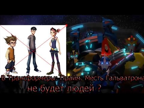 Скачать Игру Трансформеры Прайм На Русском Языке - фото 3