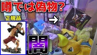 ヤバい台湾のゲーセン景品を開封して、日本の正規品と徹底比較してみた結果・・・