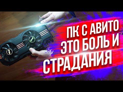 ПК С АВИТО-КИНУЛИ С ВИДЕОКАРТОЙ  - EVG