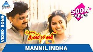 SPB Hit Song | Mannil Indha Video Song | Keladi Kanmani Tamil Movie | Radhika | Pyramid Glitz Music