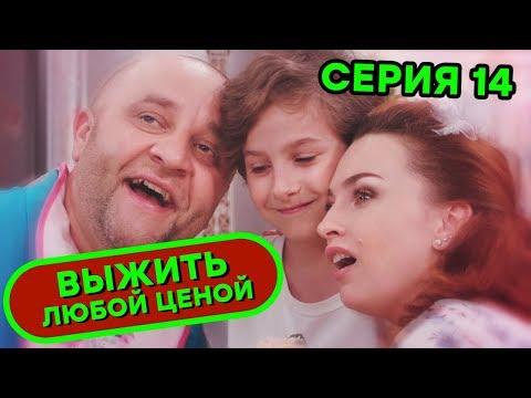 Выжить любой ценой - 14 серия   🤣 КОМЕДИЯ - Сериал 2019   ЮМОР ICTV