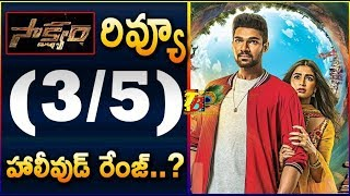 Saakshyam Movie Review Rating || Sakshyam Review || Saakshyam public Review || Saakshyam Usa Review