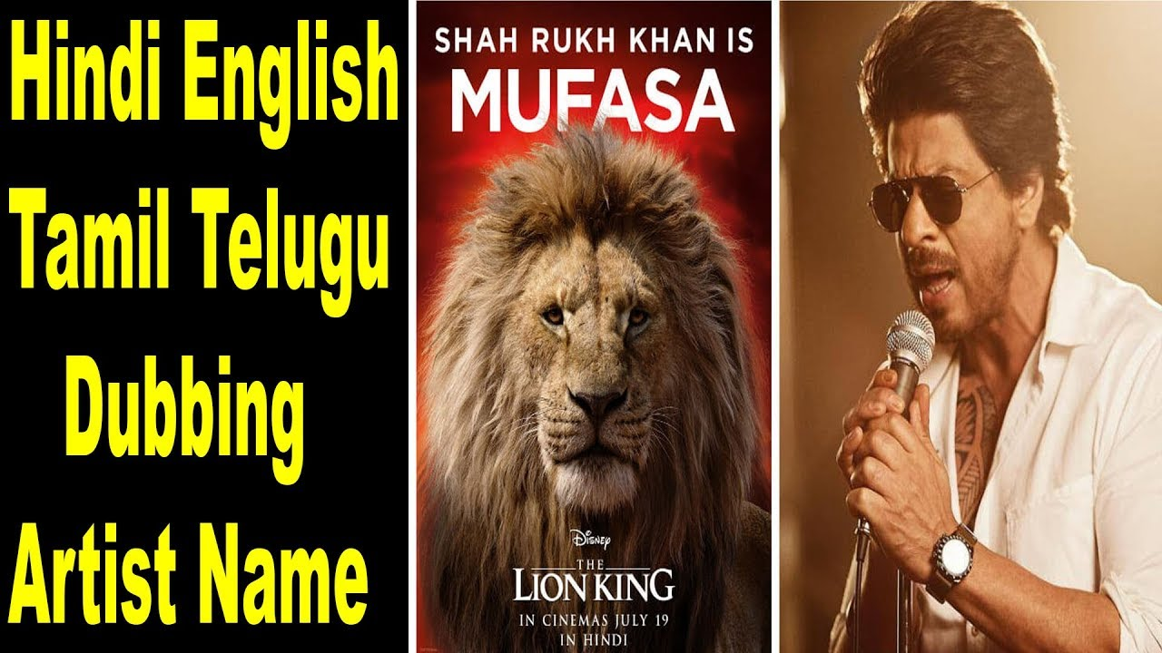 The Lion King 2019 Hindi English Tamil Telugu Dubbing Artist Name Shahrukh Khan Youtube