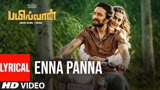 Enna Panna Lyrical | Bailwaan Tamil | Kichcha Sudeepa | Krishna | Arjun Janya