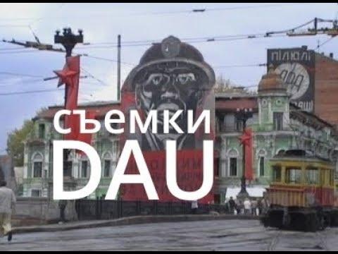 Съемки DAU (ДАУ) в Харькове, 2008