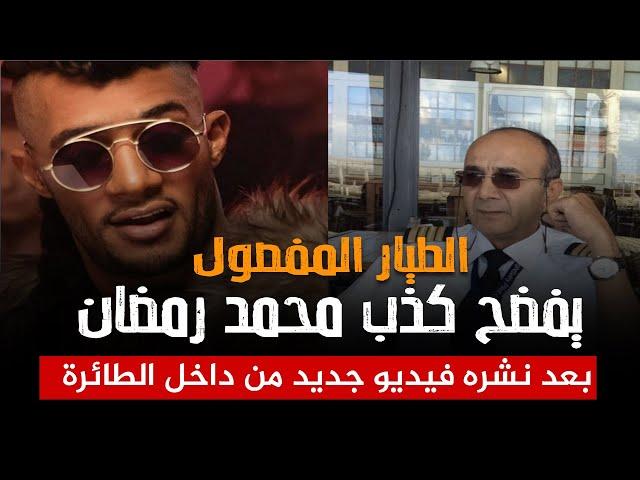 الطيار المفصول يفضح كذب محمد رمضان بعد نشره فيديو جديد من داخل الطائرة
