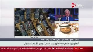صلاح عبدالشكور لـ أون لايف: أسباب دينية وعرقية وسياسية متداخلة مع بعضها تشكل أزمة الروهينجا