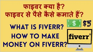 What is Fiverr? How to use Fiverr? Fiverr kya hai? Fiverr se paise kaise kamate hain?