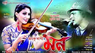 MON Assamese Song Download & Lyrics