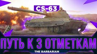 CS-63 I Финал трёх отметок (90,86) I WN8 5k+