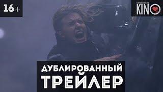 Ограбление в ураган (2018) русский дублированный трейлер
