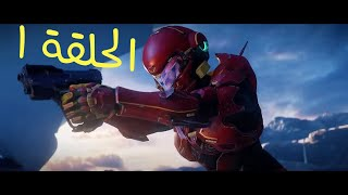 تختيم هيلو 5 Halo علي جهاز XBOX ONE X الحلقة 1